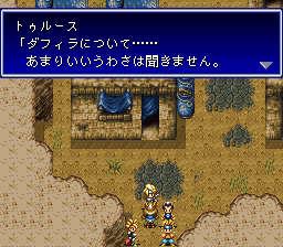バハムートラグーンのプレイ日記10:レトロゲーム(スーファミ)_挿絵49