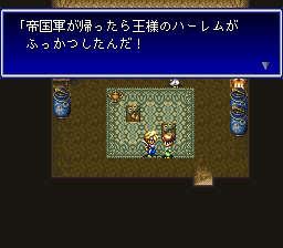 バハムートラグーンのプレイ日記10:レトロゲーム(スーファミ)_挿絵50