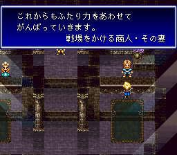 バハムートラグーンのプレイ日記9:レトロゲーム(スーファミ)_挿絵22