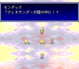 バハムートラグーンのプレイ日記17:レトロゲーム(スーファミ)_挿絵44