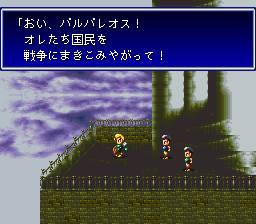 バハムートラグーンのプレイ日記17:レトロゲーム(スーファミ)_挿絵57