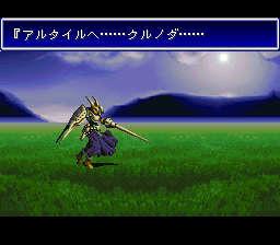 バハムートラグーンのプレイ日記12:レトロゲーム(スーファミ)_挿絵33