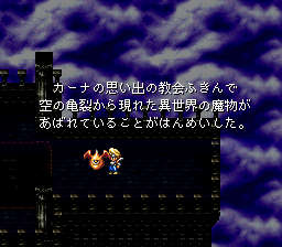 バハムートラグーンのプレイ日記12:レトロゲーム(スーファミ)_挿絵20