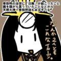 「空白の四世紀」って何?昔の日本人、何も書き残してない件…