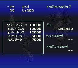 バハムートラグーンのプレイ日記16:レトロゲーム(スーファミ)_挿絵21