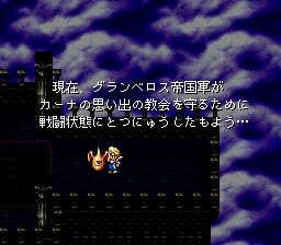 バハムートラグーンのプレイ日記12:レトロゲーム(スーファミ)_挿絵21