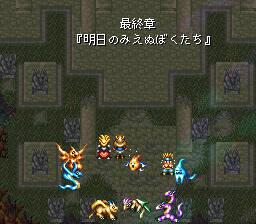 バハムートラグーンのプレイ日記17:レトロゲーム(スーファミ)_挿絵21
