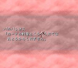 バハムートラグーンのプレイ日記12:レトロゲーム(スーファミ)_挿絵27