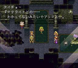 バハムートラグーンのプレイ日記12:レトロゲーム(スーファミ)_挿絵11