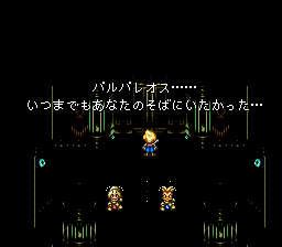 バハムートラグーンのプレイ日記14:レトロゲーム(スーファミ)_挿絵48