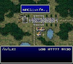 バハムートラグーンのプレイ日記12:レトロゲーム(スーファミ)_挿絵32