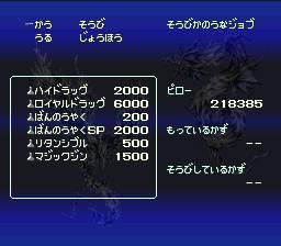 バハムートラグーンのプレイ日記16:レトロゲーム(スーファミ)_挿絵5