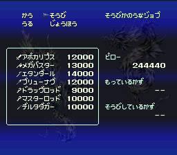 バハムートラグーンのプレイ日記16:レトロゲーム(スーファミ)_挿絵20