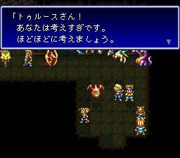 バハムートラグーンのプレイ日記16:レトロゲーム(スーファミ)_挿絵4