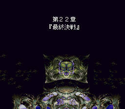 バハムートラグーンのプレイ日記15:レトロゲーム(スーファミ)_挿絵21