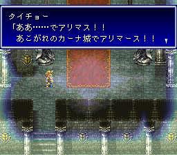 バハムートラグーンのプレイ日記13:レトロゲーム(スーファミ)_挿絵21