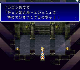 バハムートラグーンのプレイ日記12:レトロゲーム(スーファミ)_挿絵7