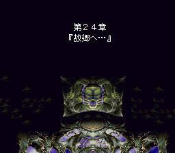 バハムートラグーンのプレイ日記16:レトロゲーム(スーファミ)_挿絵15