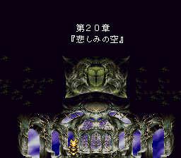 バハムートラグーンのプレイ日記14:レトロゲーム(スーファミ)_挿絵8