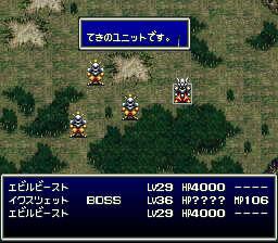 バハムートラグーンのプレイ日記12:レトロゲーム(スーファミ)_挿絵31