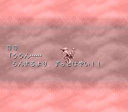 バハムートラグーンのプレイ日記12:レトロゲーム(スーファミ)_挿絵28