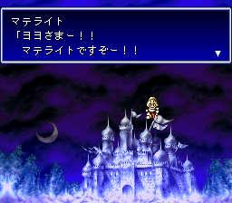 バハムートラグーンのプレイ日記13:レトロゲーム(スーファミ)_挿絵33