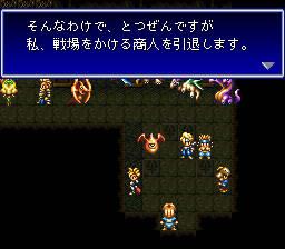 バハムートラグーンのプレイ日記16:レトロゲーム(スーファミ)_挿絵2
