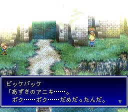 バハムートラグーンのプレイ日記14:レトロゲーム(スーファミ)_挿絵3