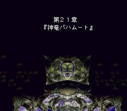 バハムートラグーンのプレイ日記15:レトロゲーム(スーファミ)_挿絵1