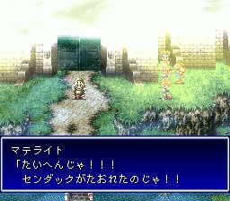 バハムートラグーンのプレイ日記14:レトロゲーム(スーファミ)_挿絵4