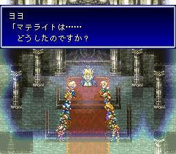 バハムートラグーンのプレイ日記13:レトロゲーム(スーファミ)_挿絵29