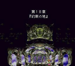 バハムートラグーンのプレイ日記12:レトロゲーム(スーファミ)_挿絵2