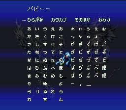 バハムートラグーンのプレイ日記14:レトロゲーム(スーファミ)_挿絵15