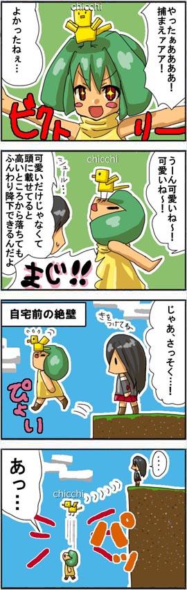 漫画*第13話:みんな四角い雲の下(マインクラフト)
