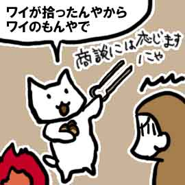 西洋と日本では微妙に意味が違う「火中の栗を拾う」行為 - ぽっぽブログ