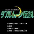 ダブルムーン伝説のプレイ日記1:レトロゲーム(ファミコン)_挿絵1