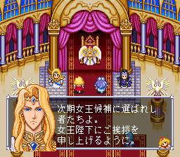 アンジェリークのプレイ日記1:レトロゲーム(スーファミ)_挿絵6