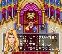 アンジェリークのプレイ日記1:レトロゲーム(スーファミ)_挿絵8
