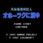 北海道連鎖殺人 オホーツクに消ゆのプレイ日記1:レトロゲーム(ファミコン)_挿絵1