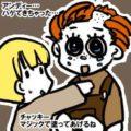 【平たい孫子兵法】兵は詭道なりぃ!_挿絵1