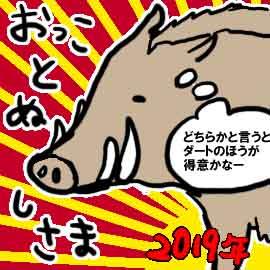【あけ】イノシシのお肉がボタン肉なのはシシ違いでした【おめ】_挿絵1