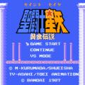 聖闘士星矢 黄金伝説のプレイ日記1:レトロゲーム(ファミコン)_挿絵1