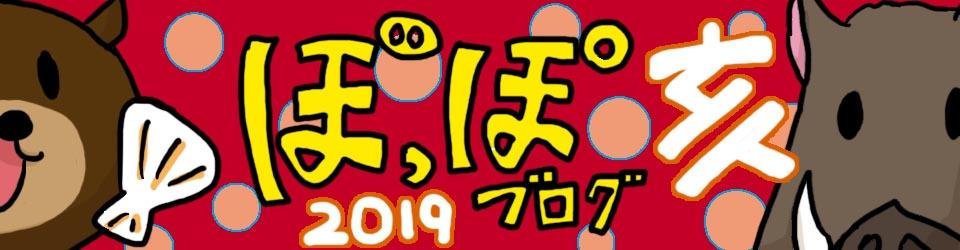 Studio POPPO公式ブログ「ぽっぽブログ」