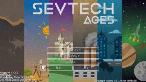 SevTech Agesの世界で遊ぼう!:Minecraft SevTech Ages#1_挿絵1