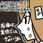 【平たい孫子兵法】怒っている状態は、ステータス異常(判断力低下)_挿絵1