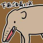 鼻と一緒に顎も一緒に伸びていった象(の仲間)がいた_挿絵1