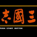 三國志のプレイ日記1:レトロゲーム(ファミコン)_挿絵1