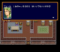 バズー!魔法世界のプレイ日記1:レトロゲーム(スーファミ)_挿絵23