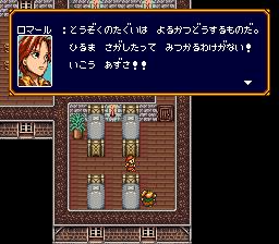 バズー!魔法世界のプレイ日記8:レトロゲーム(スーファミ)_挿絵12