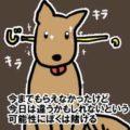 人類の友・犬に学ぶ、素敵な毎日のススメ_挿絵1
